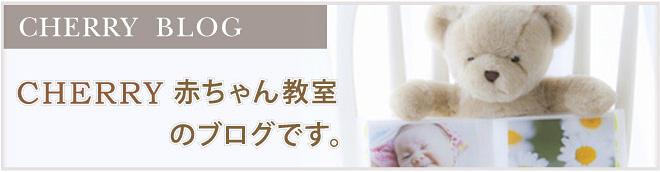 CHERRY 赤ちゃん教室 ブログ