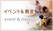 体験教室&イベント
