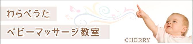 warabeuta_head_banner